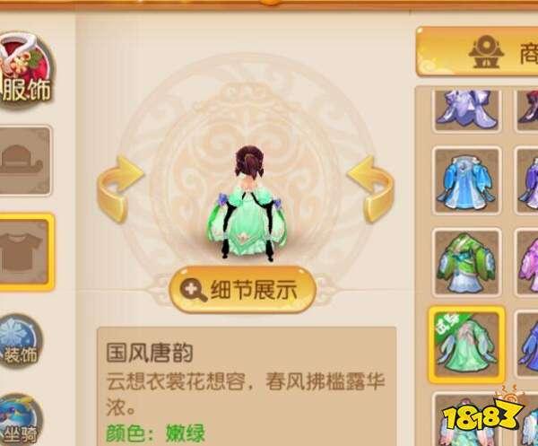 梦幻西游手游新出时装 国风时装有bug