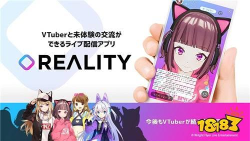 每天与虚拟YouTuber见面VTuber专用APP《REALITY》登场