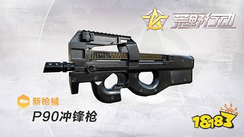 《荒野行动》惊现夜行者 全新枪械P90引爆近身巷战