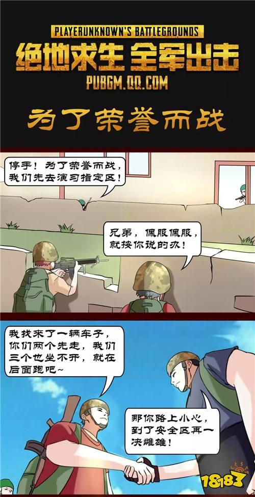 战术大师模式三连鸡?你只需学会这3招……