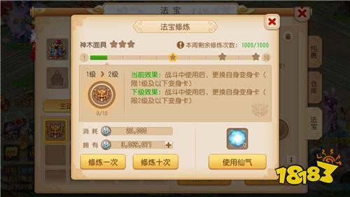 神木面具首先三界,《梦幻西游》手游新增主动法宝