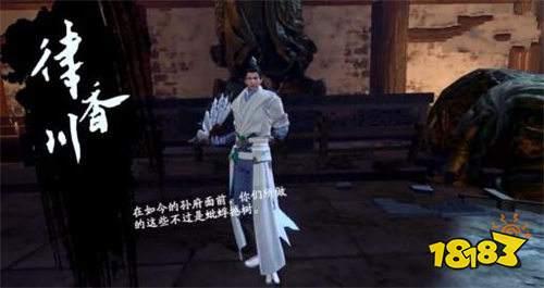 流星蝴蝶剑手游律香川怎么打