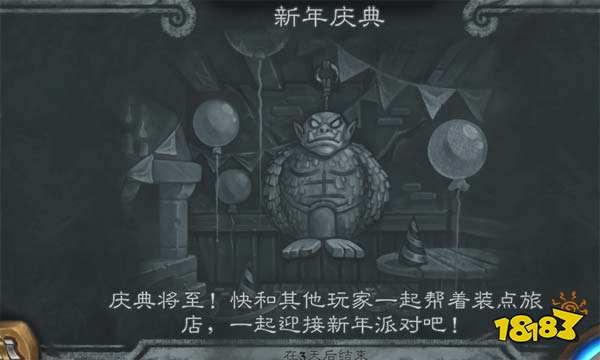 炉石传说本周乱斗新年庆典规则玩法 新年庆典乱斗攻略