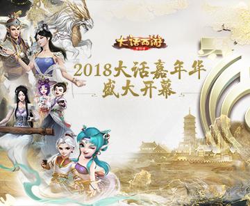 大话西游2018嘉年华明日盛大开幕