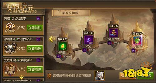 """狩猎恶魔:《天使纪元》新精灵""""白虎战神""""明日上线"""