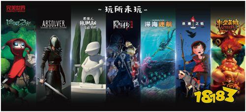 2018ChinaJoy完美世界震撼登场,十余款新品曝光引关注