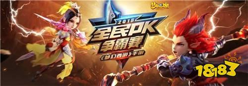 问鼎巅峰 《梦幻西游》手游全民PK总决赛精彩回顾