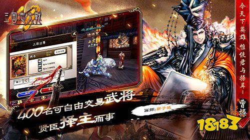《三国志大战M》8.23全平台公测 街机原版BGM重温经典旋律!