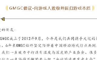GMGC倡议-向游戏人致敬并回归游戏本质