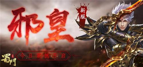 《蜀门手游》新服邪皇今日开启 攻城战奖凤凰坐骑