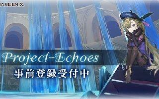 SE新作《Project-Echoes》开启事前登录