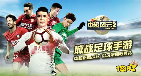 中超正版授权金牌足球手游 中超风云2官方下载