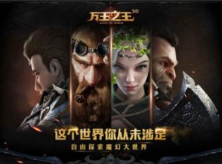 周游新世界:腾讯游戏《万王之王3D》领衔40余款新游开测