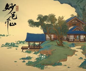 《绘真·妙笔千山》8月31开启iOS二