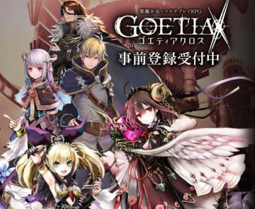 大型RPG《GOETIAX》预约开始