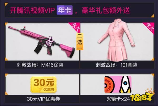 和平精英粉色M24少女心皮肤 附带获取方式