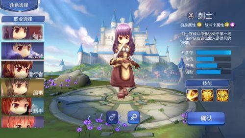 仙境传说世界