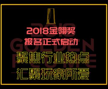 2018金翎奖报名正式启动!