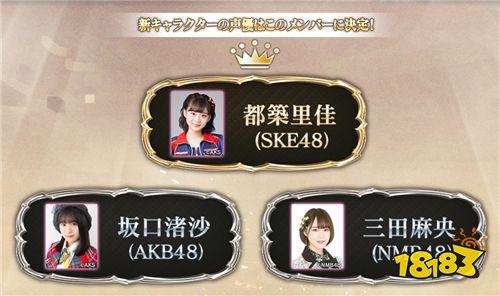日版《FIVE KINGDOM-虚假之王国》上线 AKB48成员参与配信