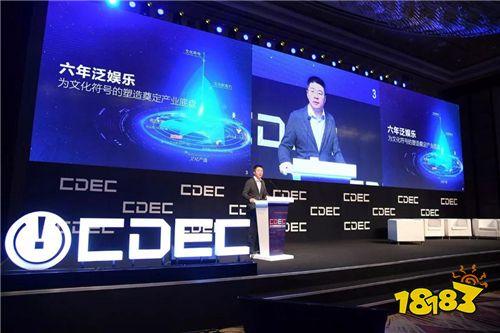 腾讯程武:构建新文创生态 打造中国文化符号