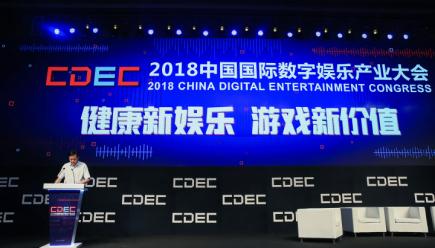 """""""健康新娱乐 游戏新价值"""":2018CDEC看游戏如何提升国家文化软实力"""