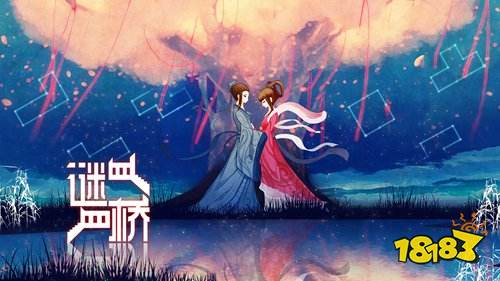 《谜桥》用俄罗斯方块搭建爱情之桥