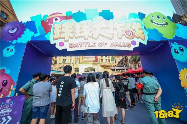 电竞冰与火之歌 《球球大作战》城市挑战赛武汉站热辣开战
