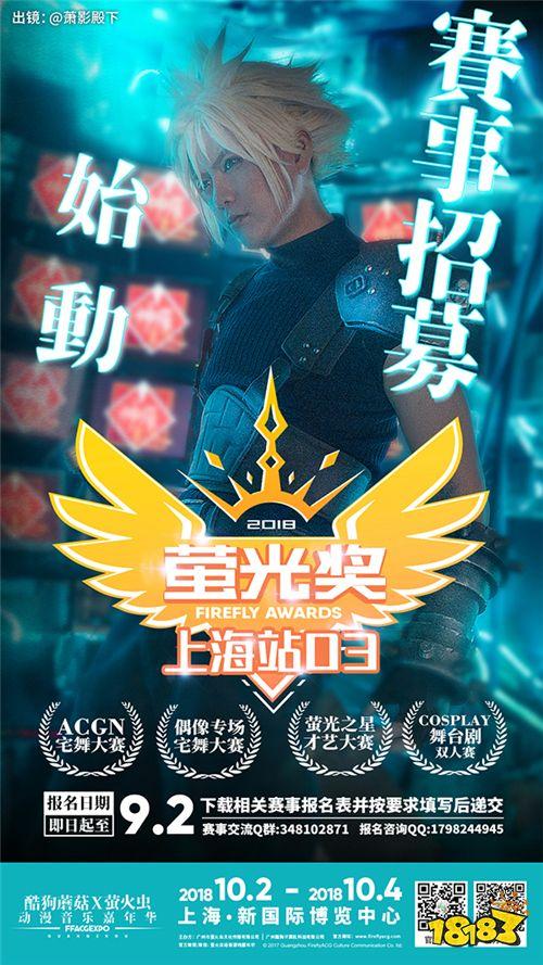BlingBling,萤火虫10月上海超豪华嘉宾阵容大揭晓!