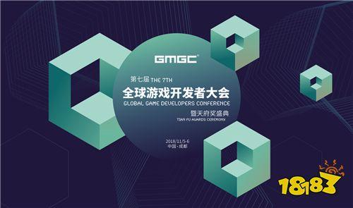 GMGC·成都千人商务对接 聚焦研发发行 小游戏将设专区