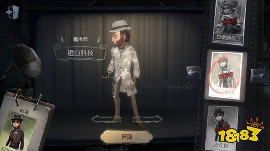 第五人格魔术师银白科技