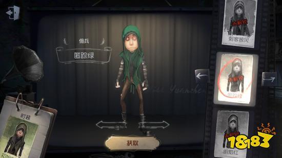佣兵匿踪绿