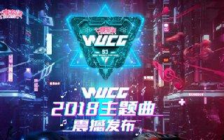 WUCG2018双主题曲发布,元气正能量诠释电竞精神