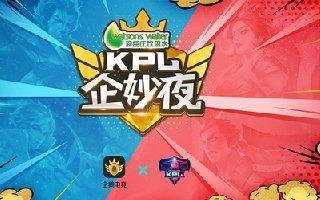 KPL企妙夜再度来袭 全新升级陪你玩转秋季赛