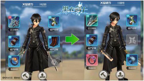 刀剑神域黑衣剑士