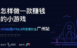 2018白鹭HTML5开发者沙龙广州站火热报名中