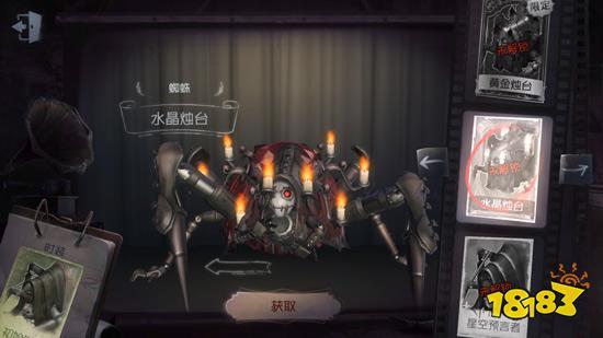 第五人格蜘蛛水晶烛台