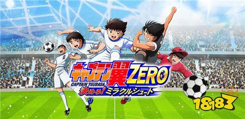 童年回忆 全新足球策略《足球小将翼Zero》即将推出