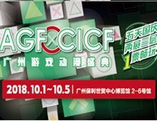 AGF x CICF EXPO总宣来袭!国庆五天假期,我们承包了!