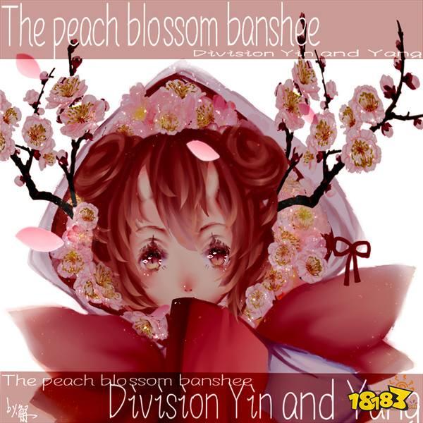 祭奠我喂了达摩的桃花妖 阴阳师手绘