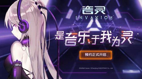 音靈INVAXION
