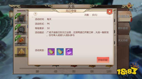多人PVP新体验 蜀门手游元江夺宝新玩法来袭