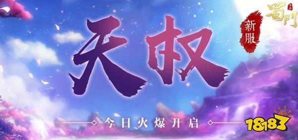 蜀门手游新服天权今日开启 时装神器免费送