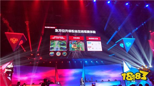 移动电竞步入2.0时代 三大变革打造国际化赛事