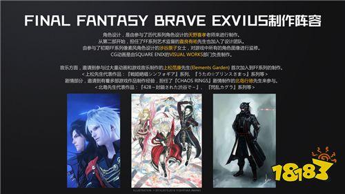 西山居宣布代理《最终幻想:勇气启示录》 国服预计年内上线