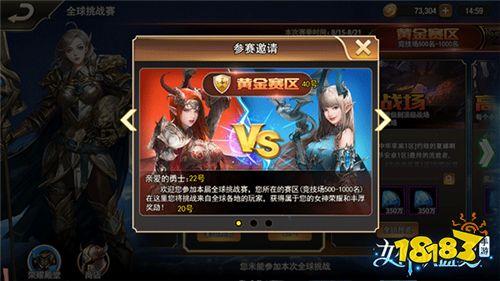 """《女神联盟2》手游""""全球挑战赛""""9月19日开启"""