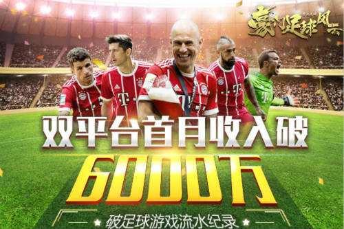 中超官方手游足球风云 豪门足球风云官方下载 不氪金的回合制游戏