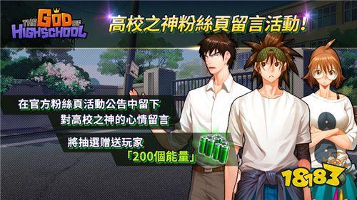 韩国超人气漫画改编3D动作手游《高校之神》国际版上线