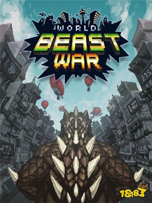 巨大怪兽强势来袭!《世界怪兽战争》全球同步推出