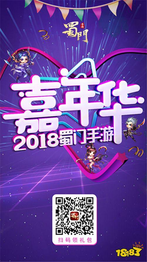 双月嘉年华 《蜀门手游》年度最大新版本盛典将启