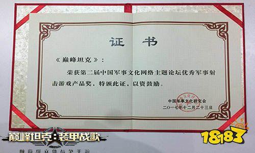 《巅峰坦克》传承军事文化 斩获军游权威大奖